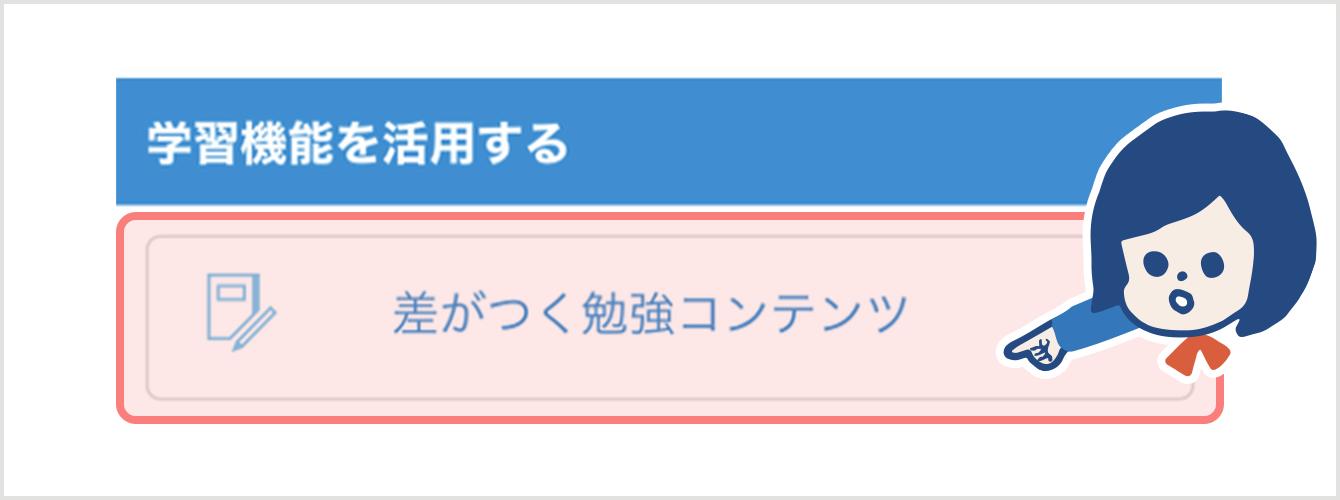 「差がつく勉強コンテンツ」をタップ!