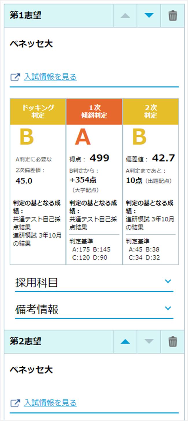 研 模試 デジタル ログイン 進 サービス